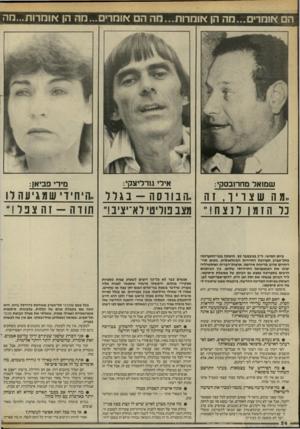 העולם הזה - גליון 2409 - 2 בנובמבר 1983 - עמוד 24 | הם אומדים...מה הן אומרות...מה הם אומרים...מה הן אומרות...נזה שמ 1אד מחרובסקי: ,,מה שצויו, ז ה כל הזמוונצח !,, ביום חמישי, ה־ 2בנובמבר ,׳83 תיפתח בגני־התערוכה