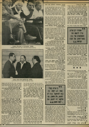 העולם הזה - גליון 2409 - 2 בנובמבר 1983 - עמוד 29 | • ואיך זה נגמר? בפשרה שיוציאו את זה ממני ויעבירו ׳־ לוועד־הפועל? הפועלים התנגדו. אמרתי להם — מה אתם מתנגדים? אילו רצו להעביר את הטיפול בשביתה לאו״ם, הייתי