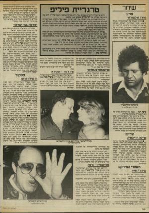 העולם הזה - גליון 2409 - 2 בנובמבר 1983 - עמוד 30 | שידור צל״ג מחדל תיקשח־תי • לוועד המנהל של רשות־השידור .,מנכ״ל הרשות, מנהל הטלוויזיה והנהלת חטיבת״ החדשות של הטלוויזיה על סיקור ליל־הבחירות לעיריות ולמועצות