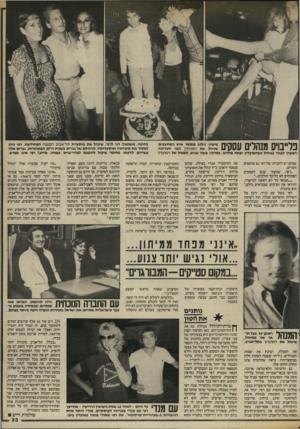 העולם הזה - גליון 2409 - 2 בנובמבר 1983 - עמוד 33 | פל״בויס מנהלים עסקים ^ זגיבגזג״גגג וימשיך לעזור בניהול כשהמועדון יפתח מחדש. במרכז: משה שגיא, המנהל של המועדון שבהם יש לחברתו של רפי גם שותפים זוטרים. ״רפי,
