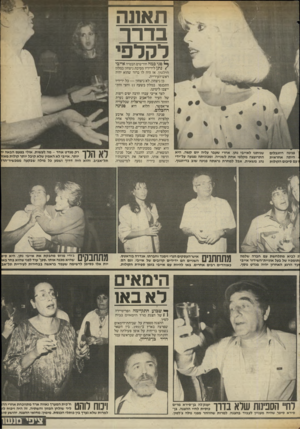 העולם הזה - גליון 2409 - 2 בנובמבר 1983 - עמוד 35 | ההצגה מספרת על שביתת־הימאים שפרצה בארץ ב־ . 1951 בין השאר נשמעו בדיחות על אופן פעולתה של ההנהגה של אותם ימים, שבראשה עמד דויד בן־גוריון.