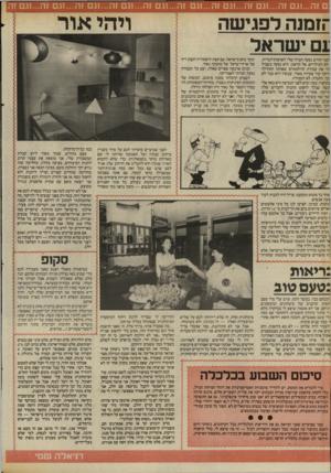 העולם הזה - גליון 2409 - 2 בנובמבר 1983 - עמוד 38 | זה...וגם זה...וגם זה...וגם זה ...וגם זה,..וגם זה...וגם זה...ונם 1ה 1...גם זה...וגם זה קזמנה לפגישה 1ם ישראל לפני חודש נסעה חברה שלי לארצות־הברית. לא לבילויים.