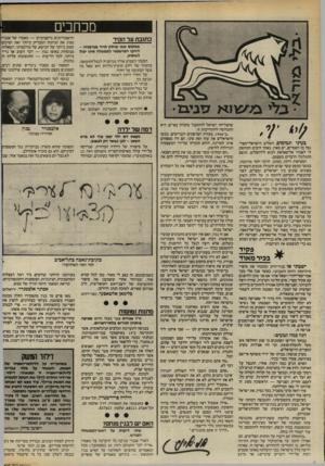 העולם הזה - גליון 2409 - 2 בנובמבר 1983 - עמוד 4 | מכחכים כתובת על הקיר במקום שבו שותק תייר מגרמניה - היועץ המישפטי לממשלה אינו יכול לשתוק. הסעתי השבוע אורח מגרמניה לנמל-התעופה. ברמזור של רחוב קיבוץ־גלויות הוא