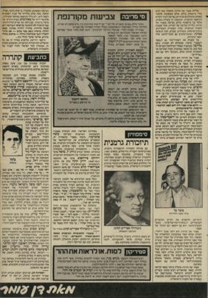 העולם הזה - גליון 2409 - 2 בנובמבר 1983 - עמוד 41 | עלילת מצור של חרדה מתארת כמה ימים בחיי מישפחת טולם, אולם כאמצעות פלאש- באקים ומונולוגים פנימיים, נפרשת לעיני הקורא הדראמה הגרמנית, הנמשכת זה עשרות בשנים. מלבד