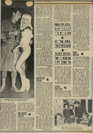 העולם הזה - גליון 2409 - 2 בנובמבר 1983 - עמוד 45 | מטמטמת בעלת שדיים ענקיים ושכל קטן. כשהיא יוצאת מתוך בגד־הגוף הסקסי ומסירה את פיאת הפלאטינה, היא אדם שונה לחלוטין. בחורה ()24 חביבה, פשוטת מראה והליכות, שהחיים