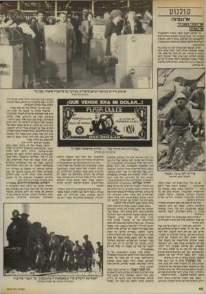 העולם הזה - גליון 2409 - 2 בנובמבר 1983 - עמוד 46 | קולנוע ארגנטינה אד תבכי בשבילי ארגנטינה מי שרוצה להבין כיצד נוצרת דיקטאטורה צבאית ואיר מזמינים את האנשים במדים לבוא ולתפוס את רסן השילטון, מוזמן לראות, במחצית