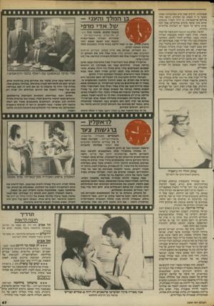 העולם הזה - גליון 2409 - 2 בנובמבר 1983 - עמוד 47 | אנארכיות, יודעים שאין איש בארגנטינה שאינו מאשר כי זו האמת. גם הסרטים. בימאי אחד, אדולפו אריסטאראין, מן הדור הצעיר, מתעקש שהוא אינו עושה סרטים פוליטיים, אבל למה