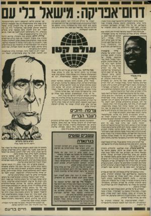 העולם הזה - גליון 2409 - 2 בנובמבר 1983 - עמוד 51 | השבוע עורכת הרפובליקה הדרום־אפריקאית תרגיל מקורי, מיוחד במינו, בדמוקרטיה. ביוזמת ממשלת פרטוריה נערך מישאל־עם, לפי כל כללי הסודיות המאפיינים דמוקרטיה מערבית,