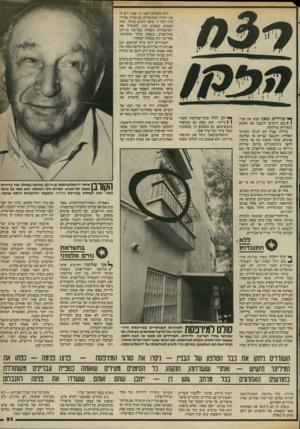 העולם הזה - גליון 2409 - 2 בנובמבר 1983 - עמוד 53 | ^ שודדים, שאך רצחו את קור( \ בנם הישיש, תיכננו את הפשע ביסודיות מדהימה. בלילה שבין יום רביעי וחמישי האחרון, התגנבו שניים או שלושה אנשים, בעלי מיבנה גוף צר