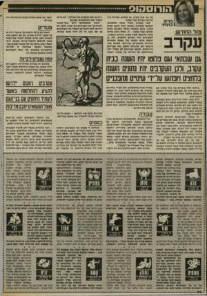 העולם הזה - גליון 2409 - 2 בנובמבר 1983 - עמוד 58 | הו רו ס הו ס מרים 1בנימיג• :מזל החח־ש: עקרב של בני מזל עקרב. או במלים אחרות איך תיראה עבורם שנת 11984 לפני שנפרט, נזכיר ששני הכוכבים, שבתאי(סטורן) ,ופלוטו ישהו