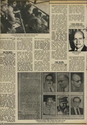 העולם הזה - גליון 2409 - 2 בנובמבר 1983 - עמוד 61 | העימות במצריים הסתדר לפי שני קווים מנוגדים. רמדאן, ועימו חסידי אל־סאדאת, טוענים כי מילחמת־ההתשה היתה מישגה חמור. היא ביזב־זה את משאביה הצבאיים של מצריים ללא