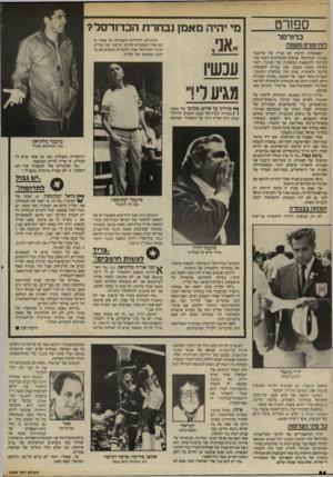 העולם הזה - גליון 2409 - 2 בנובמבר 1983 - עמוד 64 | ספורט כדורסל לוח זמנים משונה הפאשלות הרבות הם עניין של מה־בכך באיגוד הכדורסל. אנשים המקורבים לענף כבר התרגלו להמצאות המשונות של האיגוד. לפני תחילת העונה נקבעו