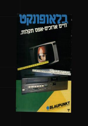 העולם הזה - גליון 2409 - 2 בנובמבר 1983 - עמוד 67 | א 3ם יז ק לו ת \ד*01ו ׳בו א\הבד
