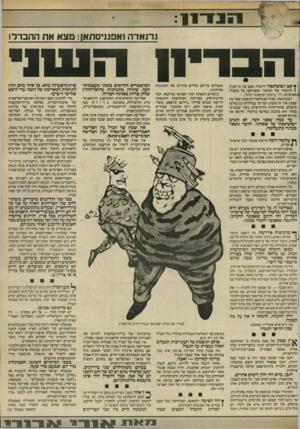 העולם הזה - גליון 2409 - 2 בנובמבר 1983 - עמוד 7 | ז י 1י ״ 1נ נרנארה ואפמיסתאן: מצא את ההבדל1 ¥אב ז׳בוטינסקי הישווה פעם את בריטניה ( לגיבורו של הסיפור המפורסם על פיצולי האישיות, ד־ר גיייקל ומיסטר הייד.
