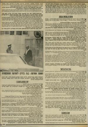 העולם הזה - גליון 2411 - 16 בנובמבר 1983 - עמוד 13 | במצב דיכאוני מסוג זה, המטופל מוצא את עצמו במצב־לחץ שאין הוא יכול עוד להתמודד עימו. תחת להתמודד, מאשים המטופל המדוכא את עצמו בקשיים ־ שהוא נתקל בהם. הוא חש שהוא