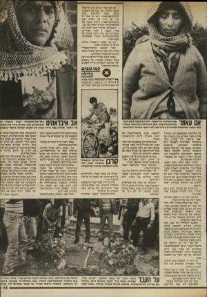 העולם הזה - גליון 2411 - 16 בנובמבר 1983 - עמוד 15 | זמן קצר אחרי כן בא איש המימשל הצבאי לחנותו של עבד־אל־בישארה, אליו להתלוות ממנו ביקש לתחנת־המישטרה. הוא לא אמר לו דבר על גורל בנו ההרוג, שם, בתחנת־המישטרה,