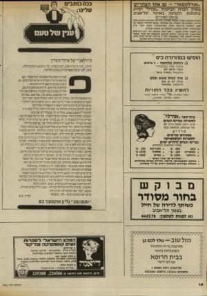 העולם הזה - גליון 2411 - 16 בנובמבר 1983 - עמוד 16 | כבה כותבים עלינו ״מגדלקופטד״ -גם אחו הצהוייס מסוק חברת הביטוח ״מגדל״ יסייע בהכוונת התנועה באיזור תל־אביב גם אחר הצהריים חברת הביטוח.מגדל* נענתה לפניות רבות של