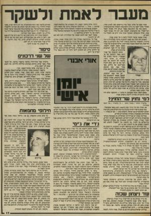 העולם הזה - גליון 2411 - 16 בנובמבר 1983 - עמוד 17 | מעברלאמת ול שקר אמרו פעם על פלוני(בכל ארץ מייחסים זאת לאיש אחר), שאחרי מותו ייקבר בין ג׳ורג׳ וושינגטון והבארון פון־מינכהאוזן. משום מה? על וושינגטון נאמר ש״לא