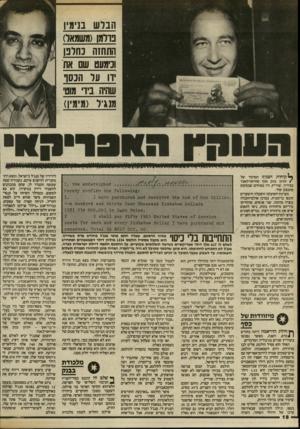 העולם הזה - גליון 2411 - 16 בנובמבר 1983 - עמוד 18 | הברש בנימין נוימן(משמאל) התחזה נחלנו ונימעט שם את ידו על הנסר שהיה נ:ידי מוטי מנ&יל (מימין) קרחות הסנין ז המרכזי של /יוניון בנק אוף סוויסרלאנד בציריך, שווייץ,