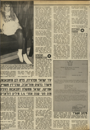 העולם הזה - גליון 2411 - 16 בנובמבר 1983 - עמוד 19 | הזימבאבווית בוושינגטון, בחיפוש אחרי הנוהלים המתאימים להחזרת הכסף לארץ שממנה הוא הוצא שלא כחוק. .הנוהלים האמורים להשבת המטבע הזימבאבווי יושלמו בעתיד הקרוב