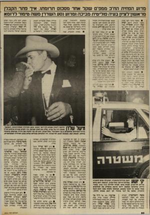 העולם הזה - גליון 2411 - 16 בנובמבר 1983 - עמוד 20 | מדוע הפחית הח״ב ממפ״ם שקל אחד מסמם תרומת! .איך פתר הקברן מראשון־לציון בעיה פוליטית מביכה 1מד1ע נסע השדרן משה טימור לרזמא כאשר ביקרו לפני פחות משנה הנשיא היוצא