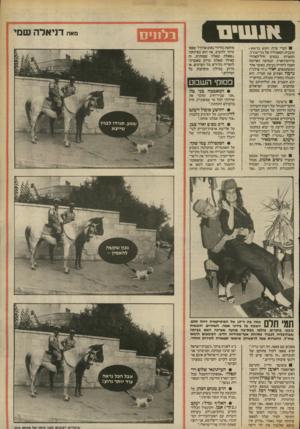 העולם הזה - גליון 2411 - 16 בנובמבר 1983 - עמוד 21 | בלתים חברי צוות יתוש ברא ש׳ תוכנית הסאטירה של גלי־צה״ל, התארחו בבסיס חיל־האוויר בדרום־הארץ. הנסיעה הארוכה הפכה לחוויה נעימה, כאשר אחד המשתתפים, יאיר(״יוד