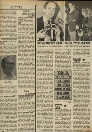 העולם הזה - גליון 2411 - 16 בנובמבר 1983 - עמוד 23 | במדינה מישפט ה שפה של התחנה המרכזית שופט קבע 3י יש להרים את הרמה של אנשי התחגה־המרכזית ולא לרדת אליה. מעורבות פוליטית ירדני בעת האזכרה הספונטנית שנערכה לאמיל