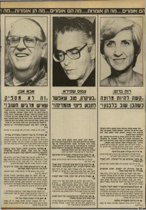 העולם הזה - גליון 2411 - 16 בנובמבר 1983 - עמוד 24 | הקונסנזוס הוא שצריך לסגת לגבול הבינלאומי, תוך הבטחת שלום־הגליל. אנחנו בטוחים שיש דרך להבטיח את שלום־גליל, ועל הממשלה למצוא את הדרך.