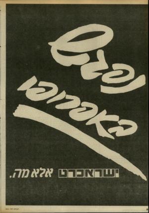 העולם הזה - גליון 2411 - 16 בנובמבר 1983 - עמוד 26 | ט₪ש0₪שט אלא מה. העולם הזה