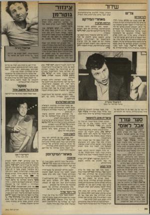 העולם הזה - גליון 2411 - 16 בנובמבר 1983 - עמוד 30 | שידור צל׳ש הרצליה, כמודל להליכים פוליטיים־חברתיים. הפרט השני: צילום צלבי־הקרס בחוף הרצליה, ל 1ד א11 יז 0 מאחורי המירקע • לכתב במבט שני מנחם (״מוקי״) הדר׳ על
