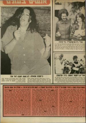 העולם הזה - גליון 2411 - 16 בנובמבר 1983 - עמוד 32 | אמילי גייין מק־קורקודייל: בלי הדודה :שימחה היתה שלמה: סבא וסבתא, אבא ואמא, כל המישפחה של אמילי ג׳יין קורקודייל בתה של ליידי שרה, אחותה של ליידי די, כולם באו