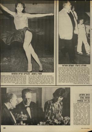 העולם הזה - גליון 2411 - 16 בנובמבר 1983 - עמוד 33 | מארלון נואנוו: השולטן מהוליווד על אף התרחקות השיער מן המצח והשתפלות הכרס מעל המיכנסיים, עדיין משמש מארלון בראנרו כשולטן הבלתי־מוכתר של בנות האיים הוליווד