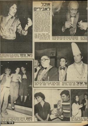 העולם הזה - גליון 2411 - 16 בנובמבר 1983 - עמוד 35 | אוכל לאבירים ודר״הגריל הוא :תחילת הערב 1ביריס חדשים. הוא גם כתב ספר על אנינות טעם, שנכתב בשפה הצרפתית ותורגם לאנגלית ולספרדית. לצידו עומדת לאה רובין. בנין שיבח