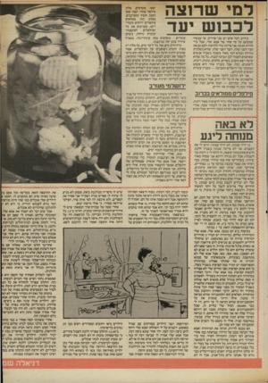 העולם הזה - גליון 2411 - 16 בנובמבר 1983 - עמוד 37 | דמי שרוצה לכבו ש יעד כידוע, לכל אדם יש שני צדדים. עד עכשיו שמעתם על צד אחד של אמא שלי, אבל כדי להיות הגונה, אני צריכה מיד להראות לכם גם את הצד השני שלה. והצד