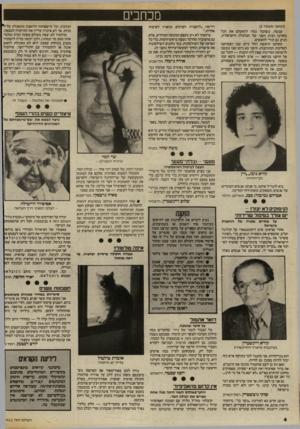 העולם הזה - גליון 2411 - 16 בנובמבר 1983 - עמוד 4 | מכחכים (המשך מעמוד )3 עכשיו, כשהכל גמרו להאשים את הכל בחורבן הבית השני של הכלכלה הישראלית, הגיע גם תורי להאשים. החורבן הראשון החל ביום שבו הצטרפנו למדינות