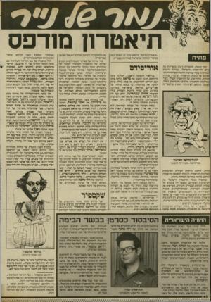 העולם הזה - גליון 2411 - 16 בנובמבר 1983 - עמוד 40 | תיאטרון מז דפס ״תיאטרון מודפס״ ,מוקדש מדור זה, הסוקר כמה מסיפרי המחזות שראראור באחרונה בעברית. פתיח שתי מגמות, הקשורות זו בזו, מאפיינות את עולם התיאטרון