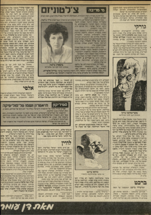 העולם הזה - גליון 2411 - 16 בנובמבר 1983 - עמוד 41 | סיפורה של אמא קוראז׳ ,הוא מחזה כרוניקה מימי מילחמת שלושים השנה, שניתן להעבירו כמעט לכל מילחמה (וגם למילחמת לבנון) .באחד משיאי המחזה גוררת אמא קוראז׳ על פני