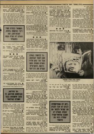 העולם הזה - גליון 2411 - 16 בנובמבר 1983 - עמוד 44 | ,כולנו מאחורי יאסר ערפאתו (המשד מעמוד )43 המנהיגות שלה. העולם הערבי עומד מנגד ושותק, ואין איש מושיט עזרה. ברחוב הישראלי נשמעות דיעות, שאולי זה הזמן ליצור שלום