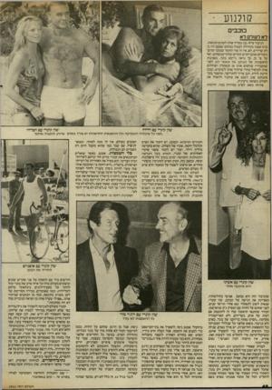 העולם הזה - גליון 2411 - 16 בנובמבר 1983 - עמוד 46 | קולנוע ־ כוכבים לא ל של םלא הגיבור עייף. גבו מטריד אותו לעתים תכופות. כרס קטנה מתחילה לצמוח במקום שפעם היו בו רק שרירים. לא, אין זה עוד החומר שממנו קורצו