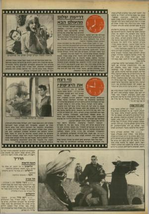 העולם הזה - גליון 2411 - 16 בנובמבר 1983 - עמוד 47 | כזה, יוחתמו לסרט כמה שחקנים ניעולים בזכות עצמם. כמו מאכס פון־סידוב, השוודי, או קלאוס מאריה ברנדאואר( ,מפיסטו) האוסטרי. ברנדאואר הודה שהסכים להופיע בסרט משום