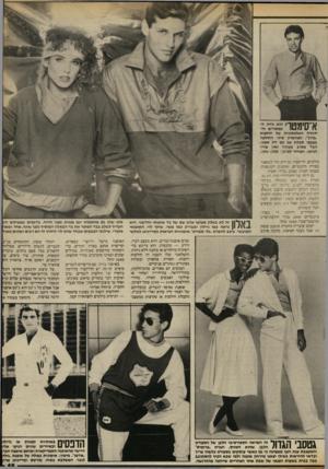 העולם הזה - גליון 2411 - 16 בנובמבר 1983 - עמוד 49 | א־סימטף סגירה האלכסונית של חולצות .ברוך״ .הצווארון סיני, החולצה בצגעי תכלת עם פס דק אפור הבד מטיב מעולה ואין צורך לגהצו. המחיר לצרכן 2300 :שקל בולטים. הדיפטין