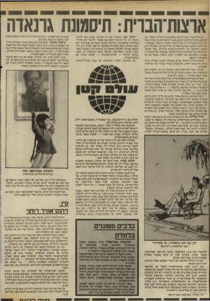 העולם הזה - גליון 2411 - 16 בנובמבר 1983 - עמוד 50 | אוצות־הבוית: תיסמונת גונאדה שניים מיועציו הבכירים של נשיא ארצות״הברית, רונאלד רגן, לוחצים בתוקף רב למען מיבצע צבאי רב־מימדים נגד סוריה. אלה הם רוברט מקפרליין,