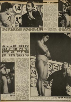 העולם הזה - גליון 2411 - 16 בנובמבר 1983 - עמוד 56 | מישחקי־מין הקדיש המנחה שעשועי ילדות. יצה מסביב לכיסאות, בליווי *וזיקה, כשעל הידיים חתיכה. ושמנים (המשך מעמוד )55 לבימה, אני נותן לו להרגיש שאני שווה לו בדרגה,