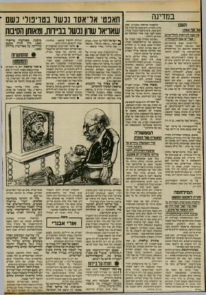 העולם הזה - גליון 2411 - 16 בנובמבר 1983 - עמוד 6 | במדינה העם על סף 1984 אין כסף לתרופות לחולי־סרטן אבל יש כסך להתנהלות.חולי־הסרטן נאנקו במיטותיהם. חסרו התרופות לשיכוך כאביהם. הרופאים התרוצצו בין בתי־החולים