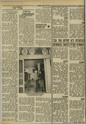 העולם הזה - גליון 2411 - 16 בנובמבר 1983 - עמוד 64 | הגברים אי 1מקופחים ז 1רוסקופ המשך מעמוד )63 ־ראסטית. גם בענייני רכוש וכסף כול להיות שינוי גדול -או *יקבלו ירושה גדולה, או שיפסידו :ספים או ירושות המגיעות להם.