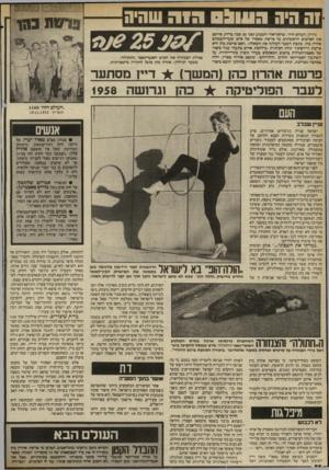 העולם הזה - גליון 2411 - 16 בנובמבר 1983 - עמוד 66 | היה 011113הוה שהיה 11 גיליון ״העולם הזה״ ,שראדדאור השבוע לפני 25 שנה בדיוק, פירסם את הפרטים הראשונים על פרשת מאסרו של איש שער־העמקים אהרון בהן. כתבת השער העלתה