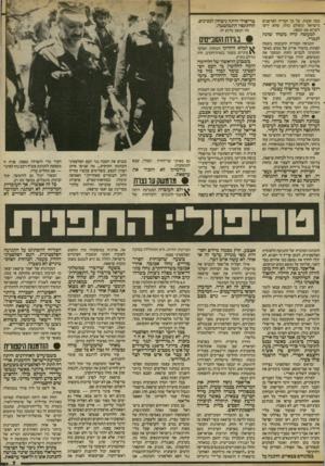 העולם הזה - גליון 2411 - 16 בנובמבר 1983 - עמוד 7 | כמה שעות. על כך הכריזו הפרשנים י בישראל ובעולם כולו, שלא ידעו לקרוא את המפה. למעשה קרה משהו שונה לגמרי. התנופה הסורית התבזבזה בשטח הפתוח, בהעדר אוייב של ממש.