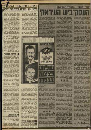 העולם הזה - גליון 2412 - 23 בנובמבר 1983 - עמוד 12 | א 1רי אבנרי: בעמלי הפרשה העסק־ביש העיואק ל ת כן שהיתה זאת השעחריה העיתונאית מ ח לד, כיותר כתולדות הטלוויזיה הישראלית. במיסגרת התוכנית הפופולרית שעה טובה, בשעה