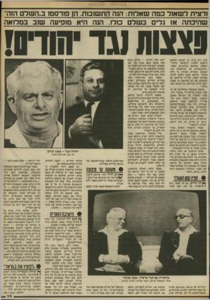 העולם הזה - גליון 2412 - 23 בנובמבר 1983 - עמוד 13 | זו־צית לשאול כסה שאמת: הנה התשזבזת. הן פורסמו ב״העזלם הזה״ שהיבתה או גלים בעולם בולו. הנה היא מופיעה שוב במלואה ל־ 50 אלף יהודים — גברים, נשים וטף. בשעה תשע