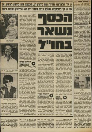 העולם הזה - גליון 2412 - 23 בנובמבר 1983 - עמוד 17 | -מירחמה מוז מנ ת (הטשך מעמוד )6 במצב המביך ביותר נמצאה רק״ח. אחרי שגימגמה במשך שבועיים על 1הצורך ״לשים קץ לשפיכות־הרמים״, מבלי לגנות את סוריה הפרו־סובייטית,